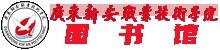 广东新安职业技术学院  图书馆